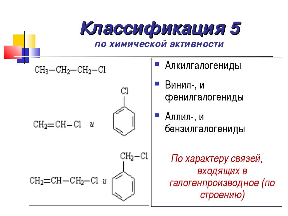 Классификация 5 по химической активности Алкилгалогениды Винил-, и фенилгалог...