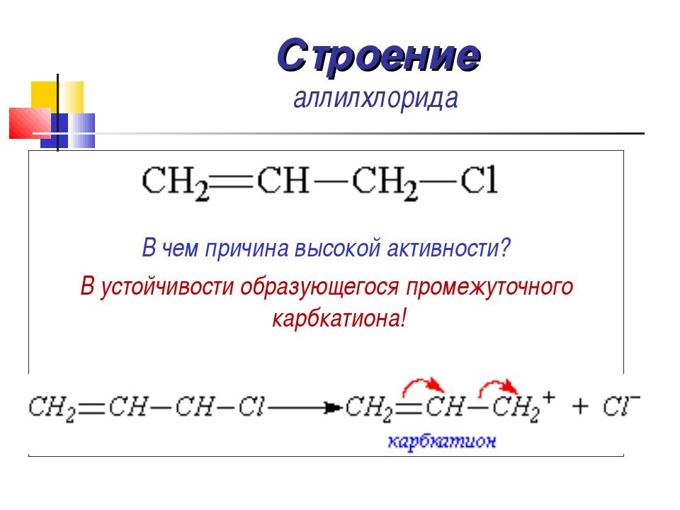 Строение аллилхлорида В чем причина высокой активности? В устойчивости образу...