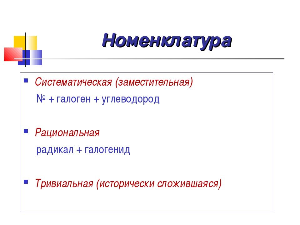 Номенклатура Систематическая (заместительная) № + галоген + углеводород Рацио...