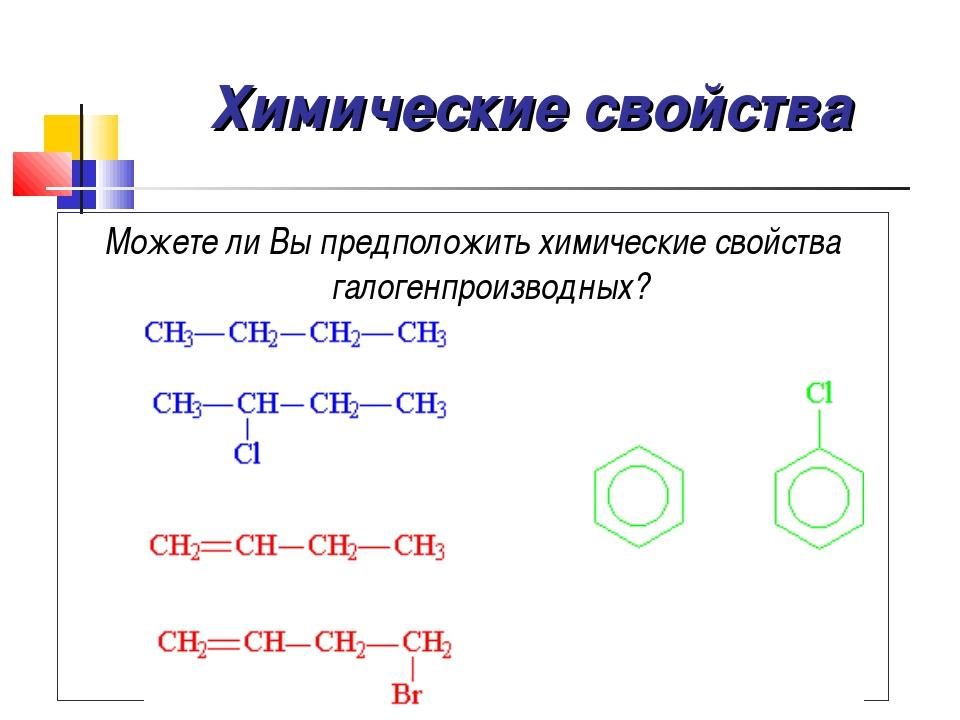 Химические свойства Можете ли Вы предположить химические свойства галогенпрои...