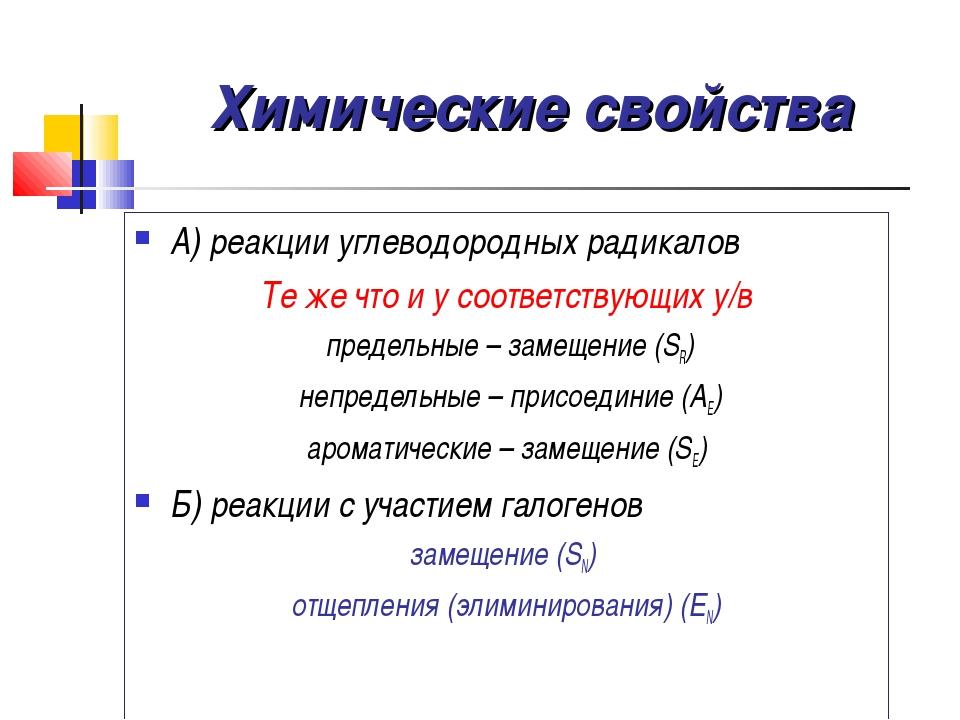 Химические свойства А) реакции углеводородных радикалов Те же что и у соответ...