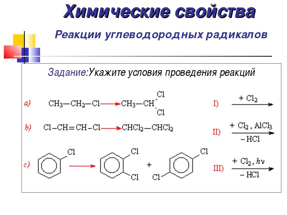 Химические свойства Реакции углеводородных радикалов Задание:Укажите условия...