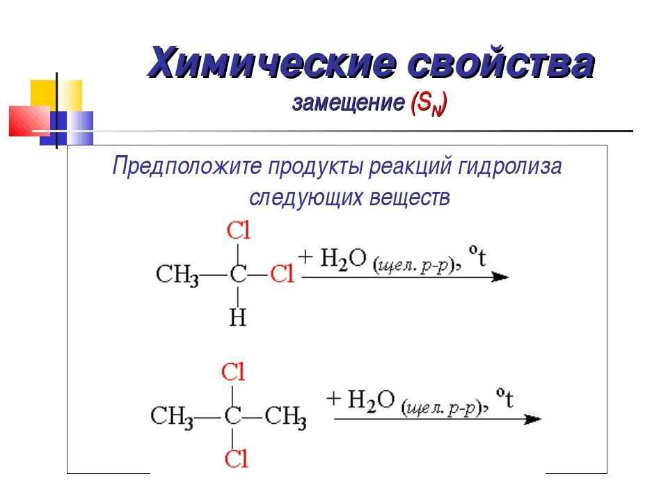 Химические свойства замещение (SN) Предположите продукты реакций гидролиза сл...