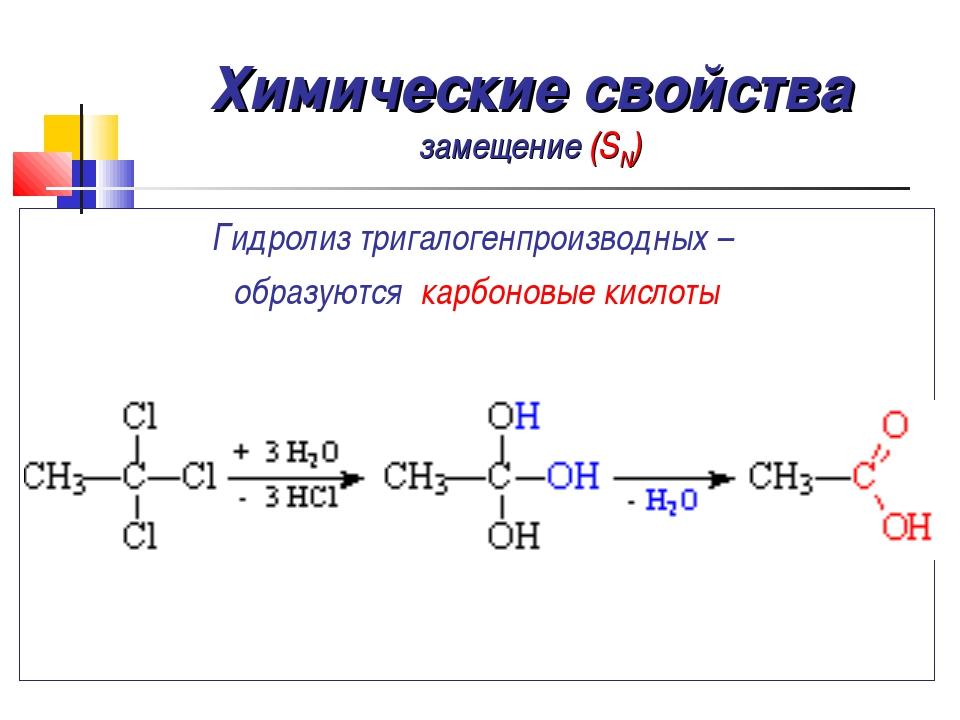 Химические свойства замещение (SN) Гидролиз тригалогенпроизводных – образуютс...
