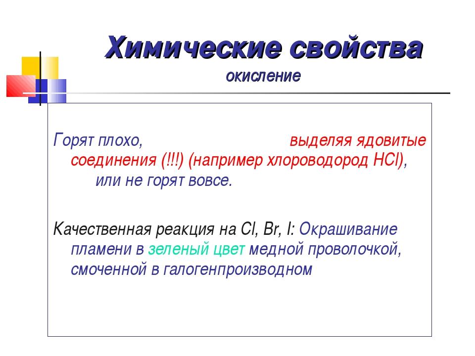 Химические свойства окисление Горят плохо, выделяя ядовитые соединения (!!!)...