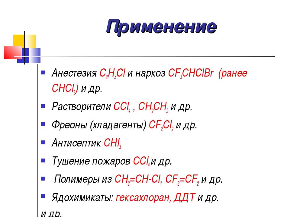 Применение Анестезия С2H5Cl и наркоз CF3CHClBr (ранее СНCl3) и др. Растворите...