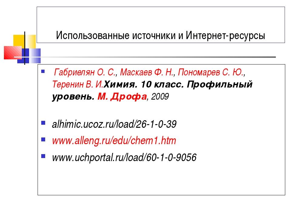Использованные источники и Интернет-ресурсы Габриелян О. С., Маскаев Ф. Н., П...