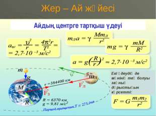 Жер – Ай жүйесі Айдың центрге тартқыш үдеуі Екі үдеудің де мәнінің тең болуы