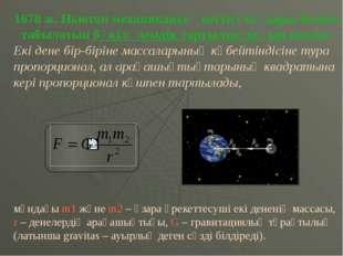 1678 ж. Ньютон механиканың негізгі заңдары болып табылатын бүкіләлемдік тарты