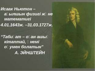 """Исаак Ньютон – ағылшын физигі және математигі 4.01.1643ж. –31.03.1727ж. """"Таб"""
