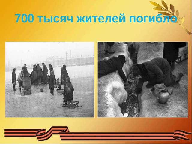 700 тысяч жителей погибло