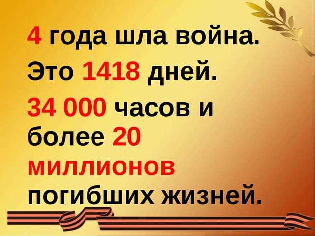 4 года шла война. Это 1418 дней. 34 000 часов и более 20 миллионов погибших ж...