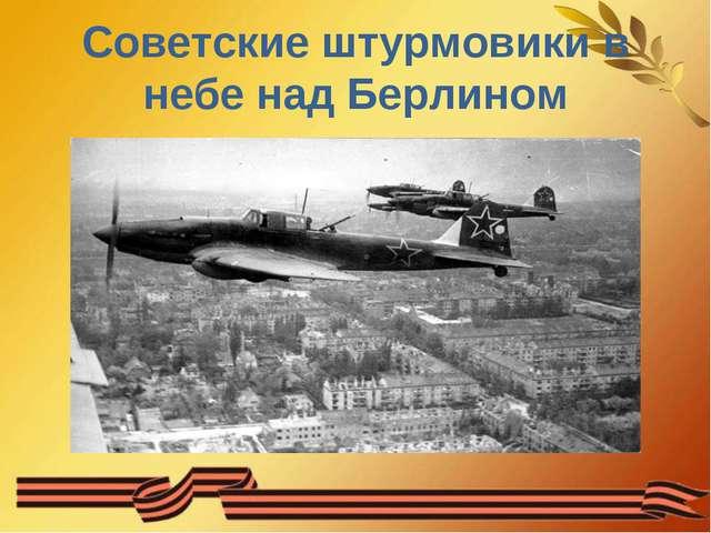 Советские штурмовики в небе над Берлином