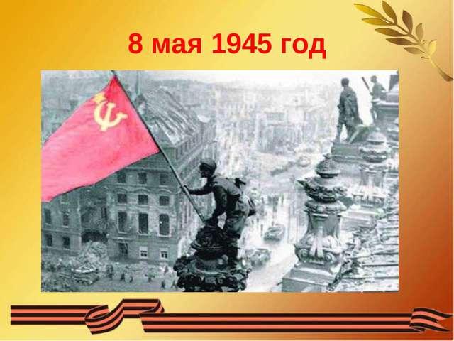 8 мая 1945 год