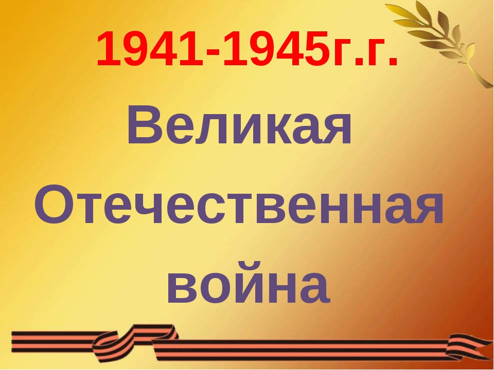 1941-1945г.г. Великая Отечественная война