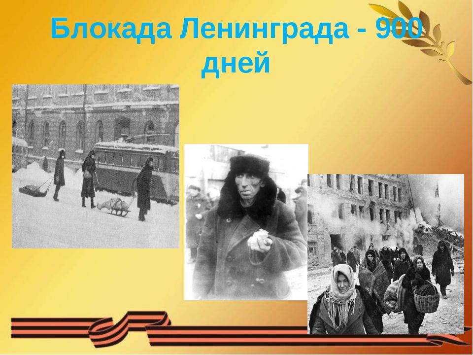Блокада Ленинграда - 900 дней