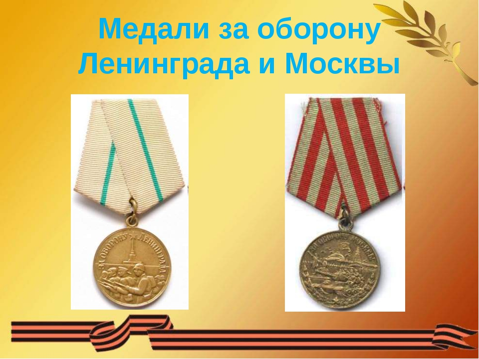 Медали за оборону Ленинграда и Москвы