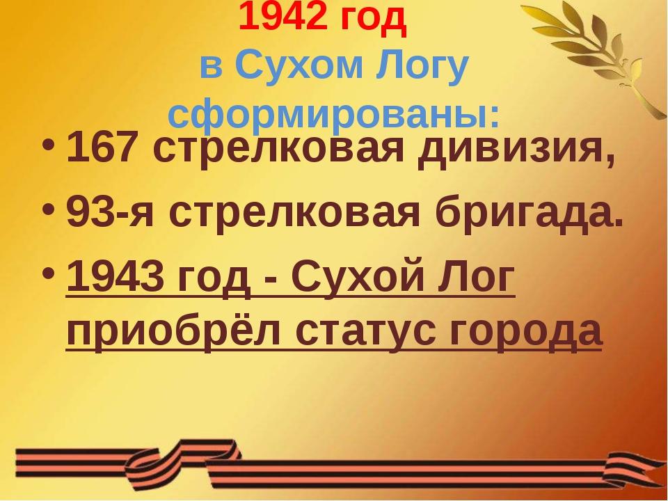 1942 год в Сухом Логу сформированы: 167 стрелковая дивизия, 93-я стрелковая б...