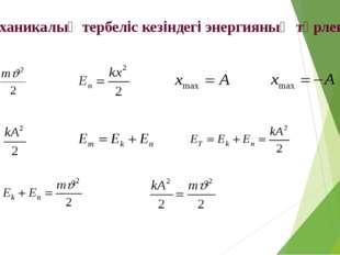 Механикалық тербеліс кезіндегі энергияның түрлену