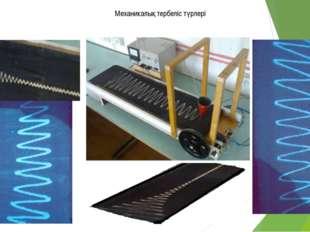 Механикалық тербеліс түрлері