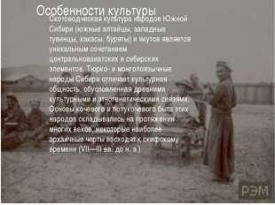 Скотоводческая культура народов Южной Сибири (южные алтайцы, западные тувинцы