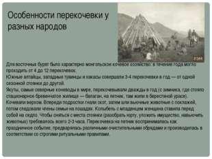 Для восточных бурят было характерно монгольское кочевое хозяйство: в течение