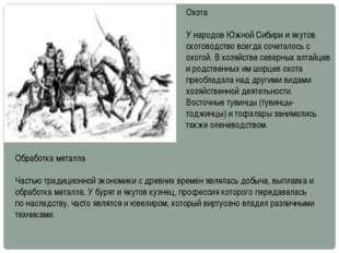 Охота У народов Южной Сибири и якутов скотоводство всегда сочеталось с охотой