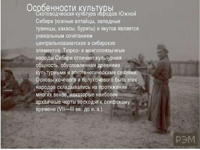 Скотоводческая культура народов Южной Сибири (южные алтайцы, западные тувинцы...