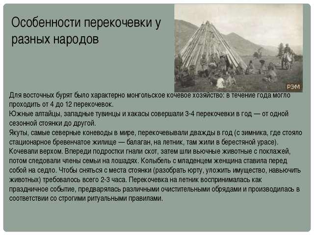 Для восточных бурят было характерно монгольское кочевое хозяйство: в течение...