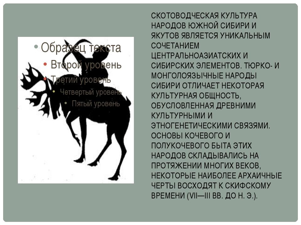 СКОТОВОДЧЕСКАЯ КУЛЬТУРА НАРОДОВ ЮЖНОЙ СИБИРИ И ЯКУТОВ ЯВЛЯЕТСЯ УНИКАЛЬНЫМ СОЧ...