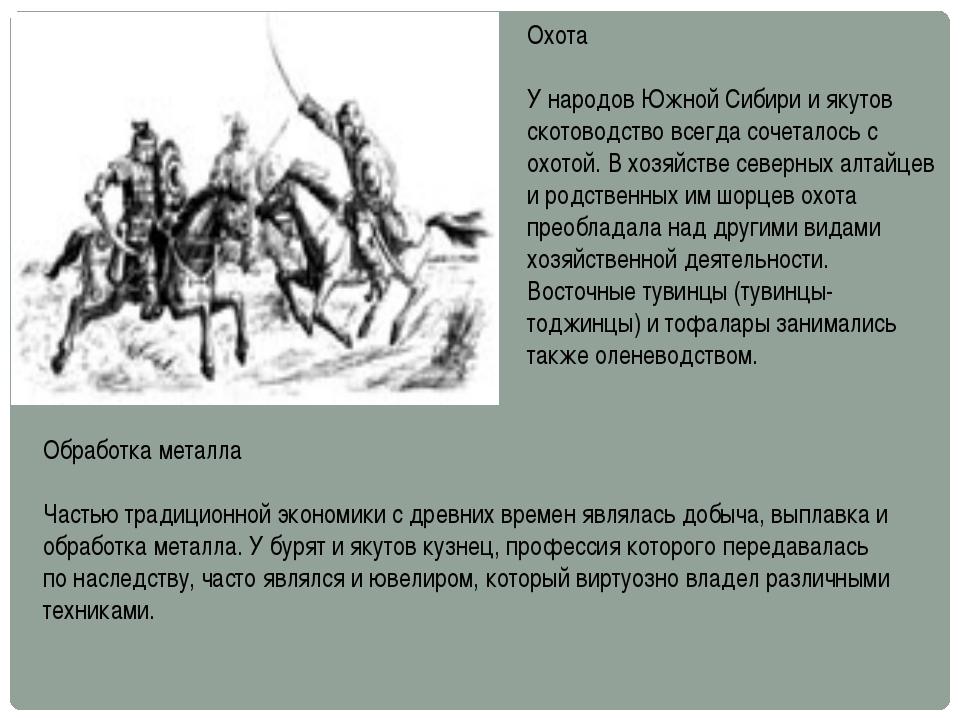 Охота У народов Южной Сибири и якутов скотоводство всегда сочеталось с охотой...