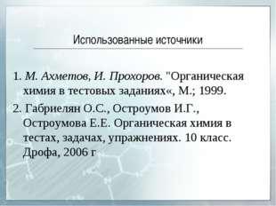 """Использованные источники 1. М. Ахметов, И. Прохоров. """"Органическая химия в те"""