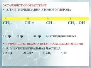 УСТАНОВИТЕ СООТВЕТСТВИЕ 8. ТИП ГИБРИДИЗАЦИИ АТОМОВ УГЛЕРОДА 1) sp2 2) sp3 3)