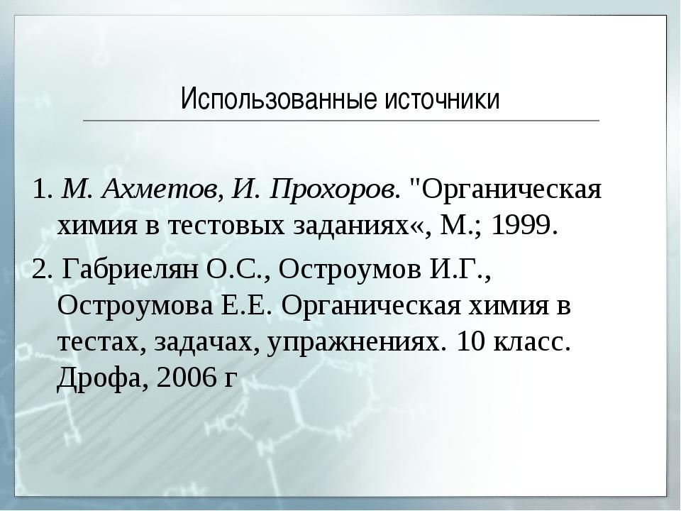 """Использованные источники 1. М. Ахметов, И. Прохоров. """"Органическая химия в те..."""