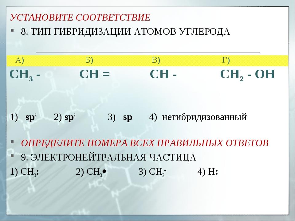 УСТАНОВИТЕ СООТВЕТСТВИЕ 8. ТИП ГИБРИДИЗАЦИИ АТОМОВ УГЛЕРОДА 1) sp2 2) sp3 3)...