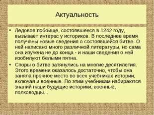 Актуальность Ледовое побоище, состоявшееся в 1242 году, вызывает интерес у ис