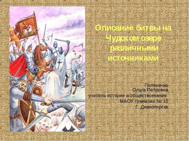 Описание битвы на Чудском озере различными источниками  Поляничко Ольга Петр...