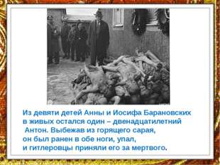 Из девяти детей Анны и Иосифа Барановских в живых остался один – двенадцатиле