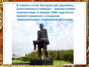 В память сотен белорусских деревень, уничтоженных немецко – фашистскими оккуп
