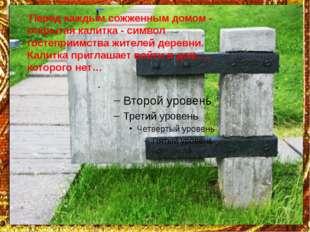 Перед каждым сожженным домом - открытая калитка - символ гостеприимства жите