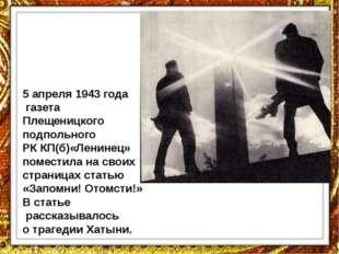 5 апреля 1943 года газета Плещеницкого подпольного РК КП(б)«Ленинец» поместил