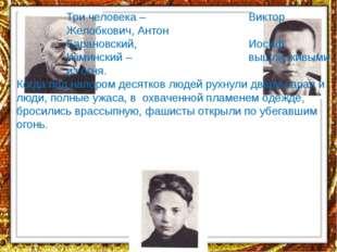 Три человека – Виктор Желобкович, Антон Барановский, И