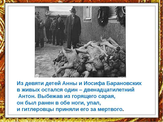 Из девяти детей Анны и Иосифа Барановских в живых остался один – двенадцатиле...