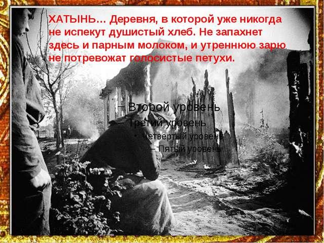 ХАТЫНЬ… Деревня, в которой уже никогда не испекут душистый хлеб. Не запахнет...
