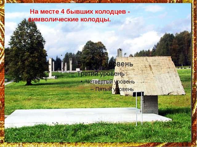 На месте 4 бывших колодцев - символические колодцы.