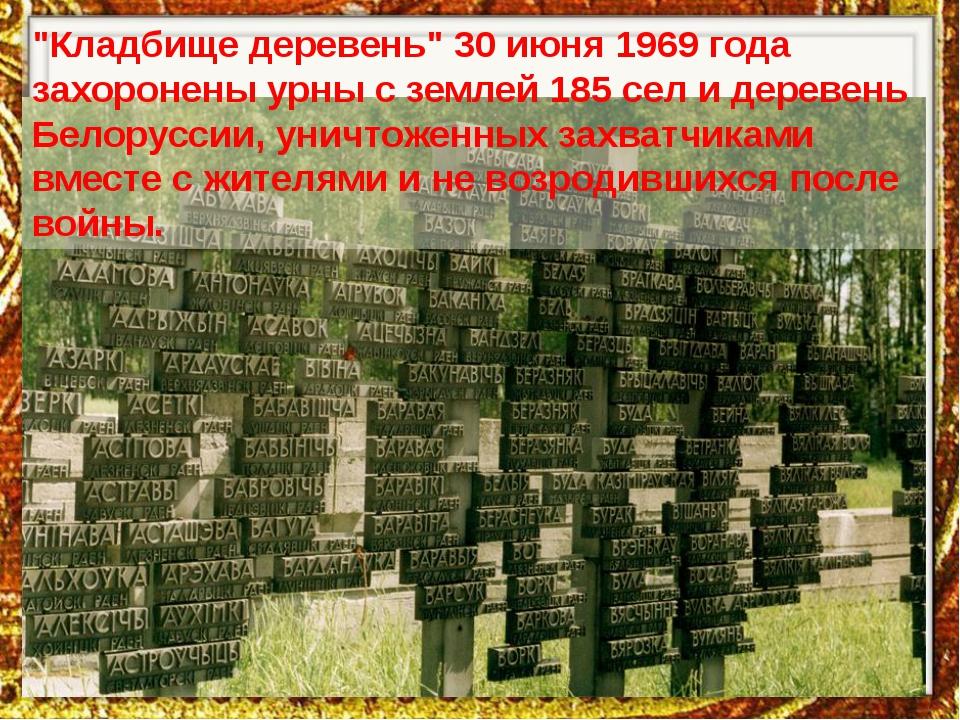 """""""Кладбище деревень"""" 30 июня 1969 года захоронены урны с землей 185 сел и дере..."""