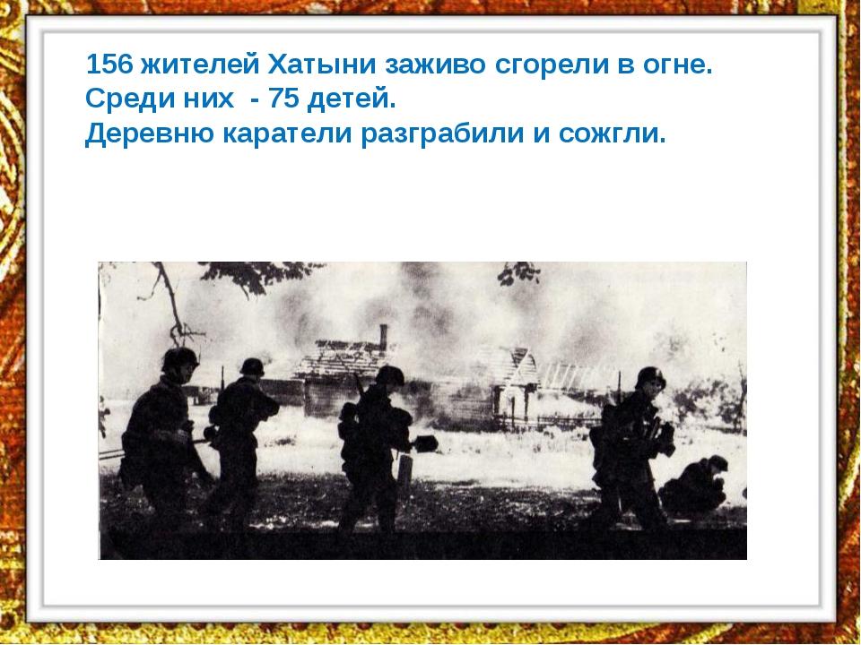 156 жителей Хатыни заживо сгорели в огне. Среди них - 75 детей. Деревню карат...