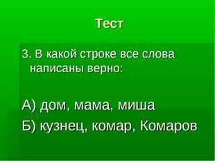 Тест 3. В какой строке все слова написаны верно: А) дом, мама, миша Б) кузнец