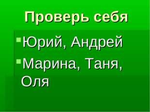 Проверь себя Юрий, Андрей Марина, Таня, Оля
