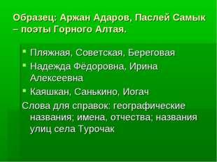 Образец: Аржан Адаров, Паслей Самык – поэты Горного Алтая. Пляжная, Советская